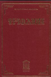 παλαιοβιβλιοπωλείο Εκδόσεις Κουλτούραα
