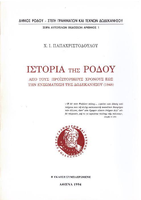 Εκδόσεις παλαιοβιβλιοπωλείο Κουλτούρα www.bibliognosia.gr