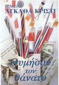 Παλαιοβιβλιοπωλείο Εκδόσεις Κουλτούρα www.bibliognosia.gr