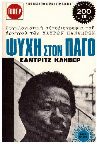 www.bibliognosia.gr Eκδόσεις Παλαιοβιβλιοπωλείο Κουλτούρα