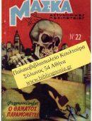 Μάσκα Περιοδικό Β περίοδος (Διάφορα Τεύχη)