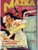 Μάσκα  Β' Περίοδος 1946 Διάφορα Τεύχη