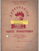 Αλεκτόρειος Οδηγός Ορνιθοτρόφου