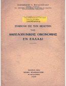 Συμβολή εις την Μελέτην της Αμπελοπονικής Οικονομίας εν Ελλάδι