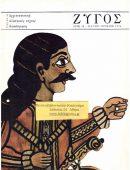 Ζυγός Περιοδικό Τέχνης (Διάφορα τεύχη 1973-1983)