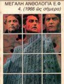 Άλντις, Σπίνραντ κ.α. Μεγάλη Ανθολογία Ε.Φ 4. (1966 ώς σήμερα)