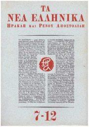 Τα νέα ελληνικά